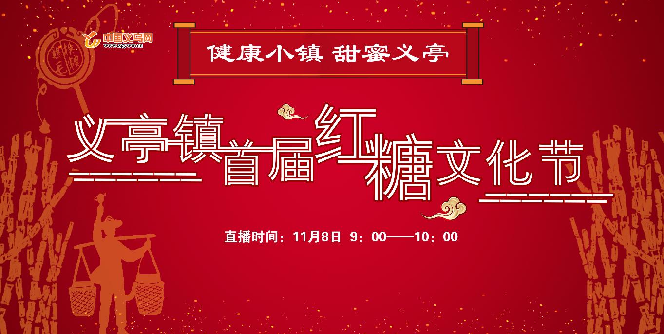 直播|义亭首届红糖文化节开幕仪式