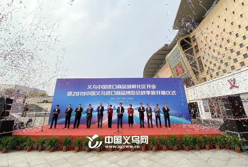 一次逛百余国 一站购全球货 2019中国义乌进口商品博览会秋季展来了