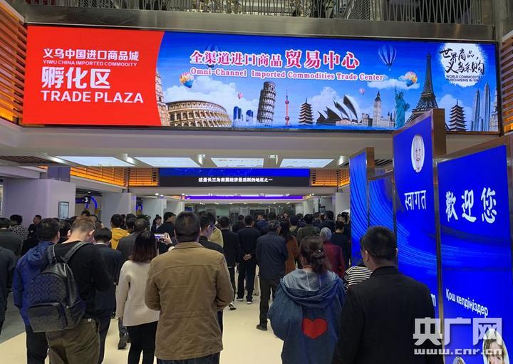 【央广网】2019中国义乌进口商品博览会秋季展开幕 互融互通资源共享