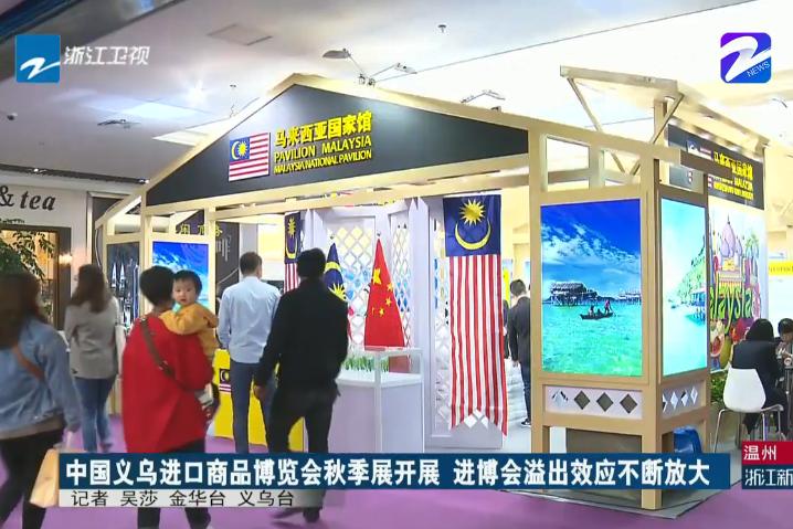 【浙江卫视】中国义乌进口商品博览会秋季展开展 进博会溢出效应不断放大