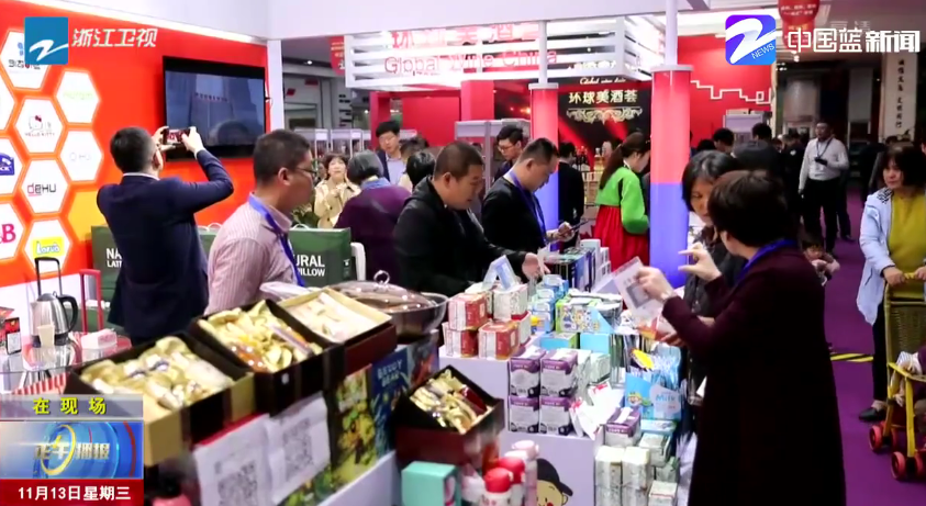 【浙江卫视】2019中国义乌进口商品博览会秋季展开幕