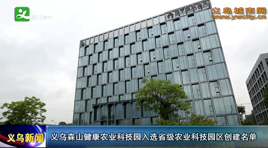 义乌森山健康农业科技园区入选省级农业科技园区创建名单
