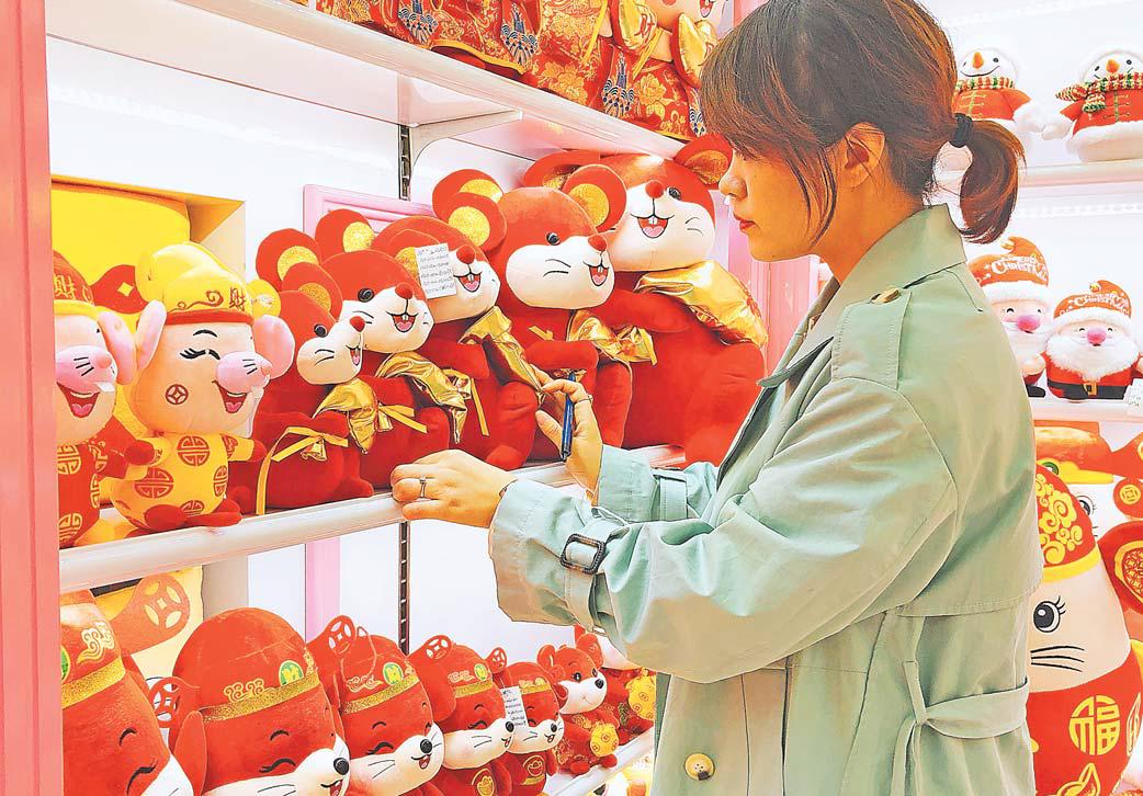 义乌:鼠年生肖产品迎来采购高峰