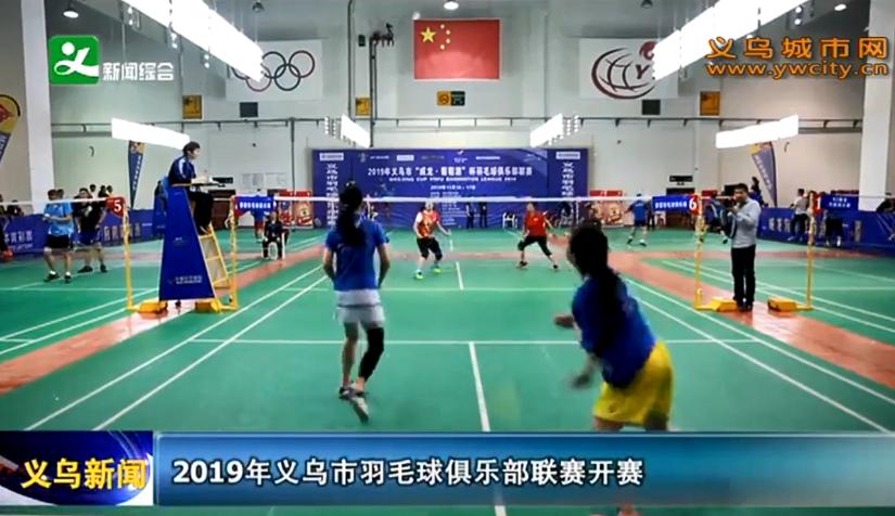 2019年义乌市羽毛球俱乐部联赛开赛