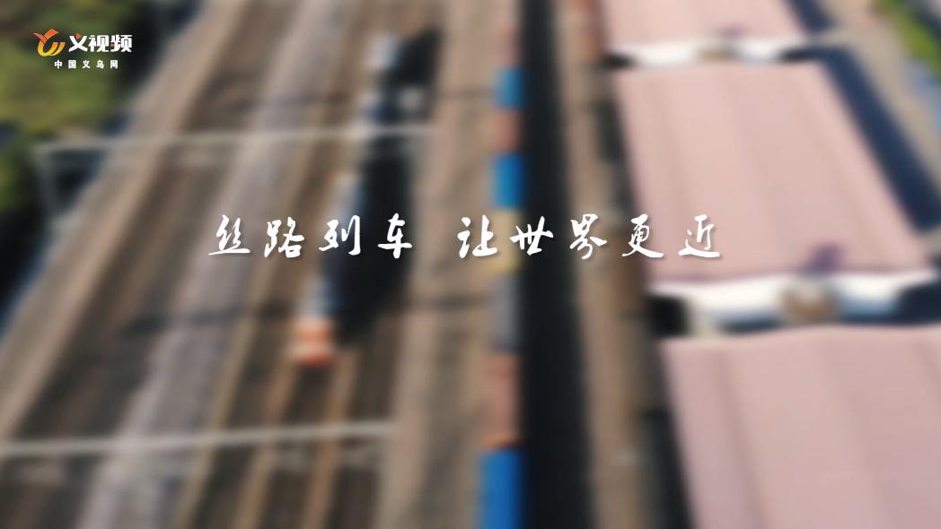 视频|丝路列车,让世界更近