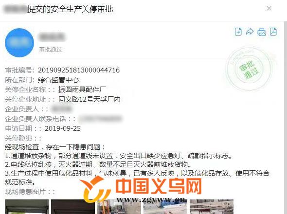 """关停启封不见面 义乌义亭镇深化企业安全生产""""最多跑一次""""改革"""