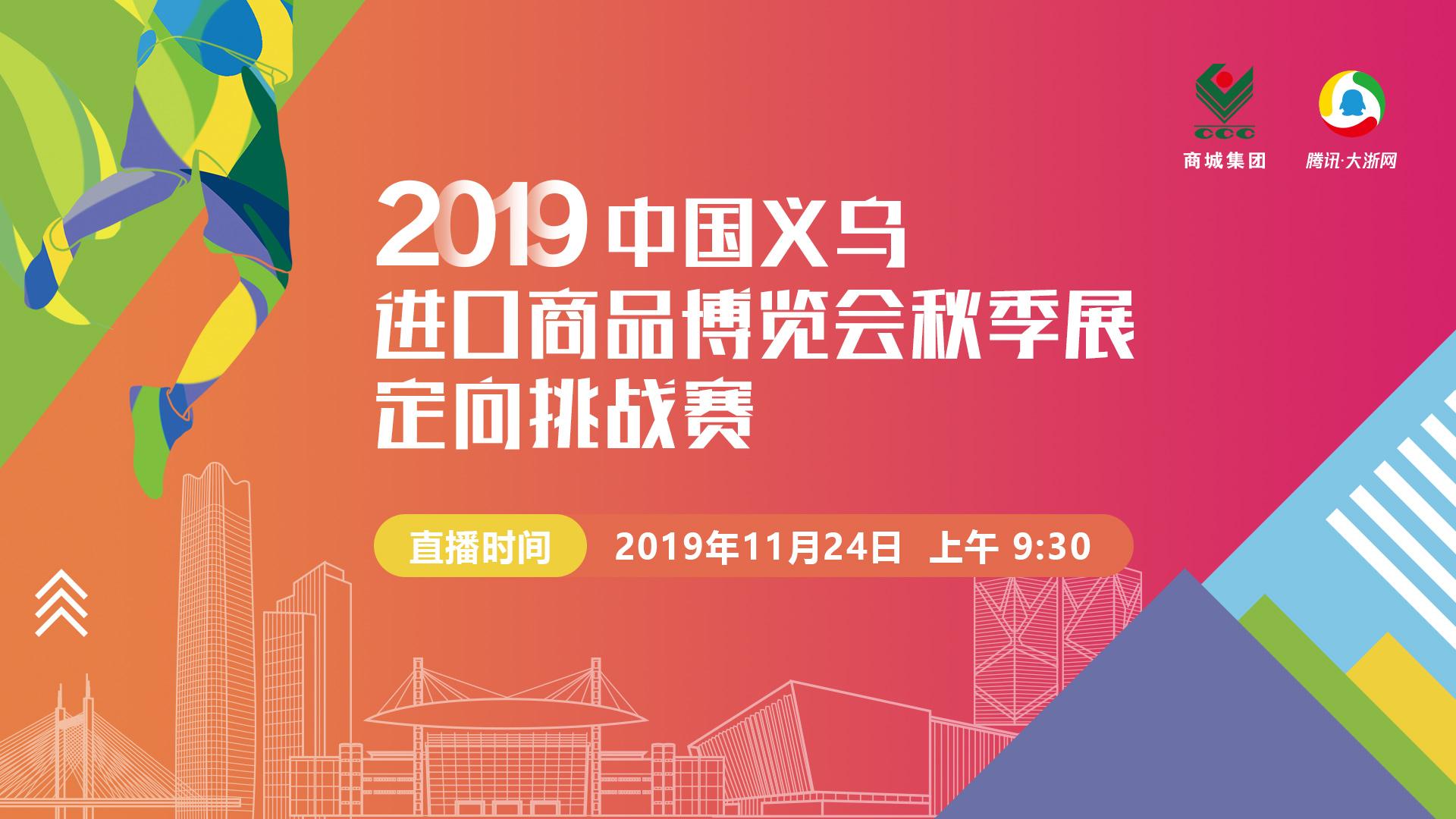 直播|2019中国义乌进口商品博览会秋季展挑战赛
