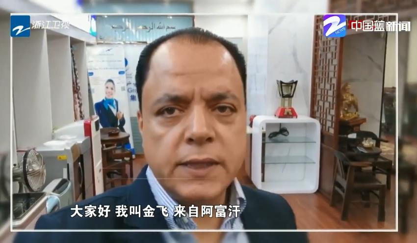 【浙江卫视】中国共产党为什么能(第六季)《治理》关注义乌改革体验官工作