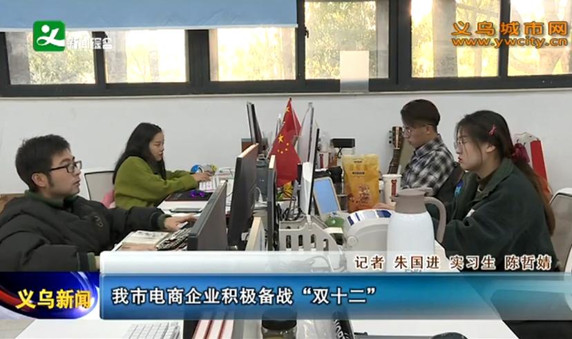 """义乌电商企业积极备战""""双十二"""""""
