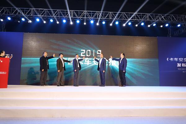 聚焦卡车安全 中国卡车安全联席会发布《卡车安全报告》