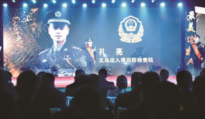 """义乌民警获首届""""最美边检人""""荣誉称号"""