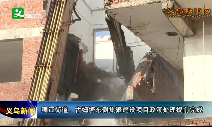 义乌稠江街道:古姆塘东侧集聚建设项目政策处理提前完成