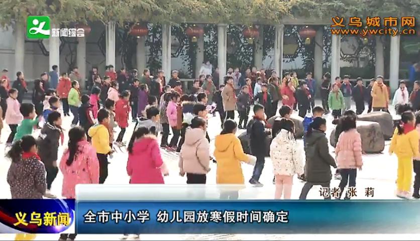 义乌中小学幼儿园寒假安排出炉