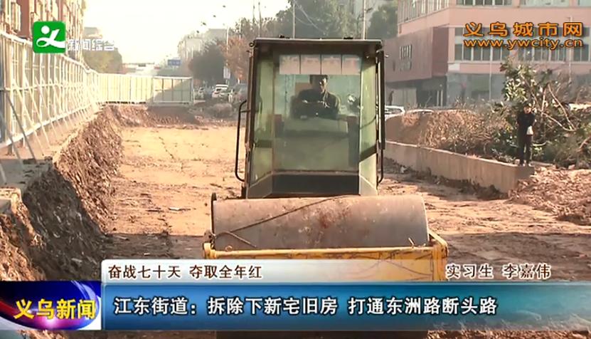 义乌江东街道:拆除下新宅旧房 打通东洲路断头路