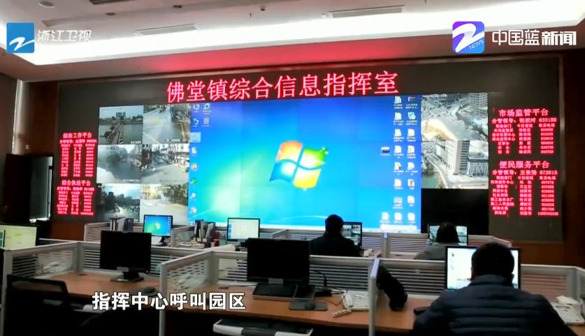 """【浙江卫视】义乌:设立""""333""""服务机制 实现服务群众""""快通道"""""""