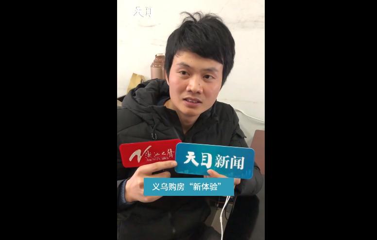 """【天目新闻客户端】义乌新市民点赞不动产登记:""""零跑腿,真方便!"""""""