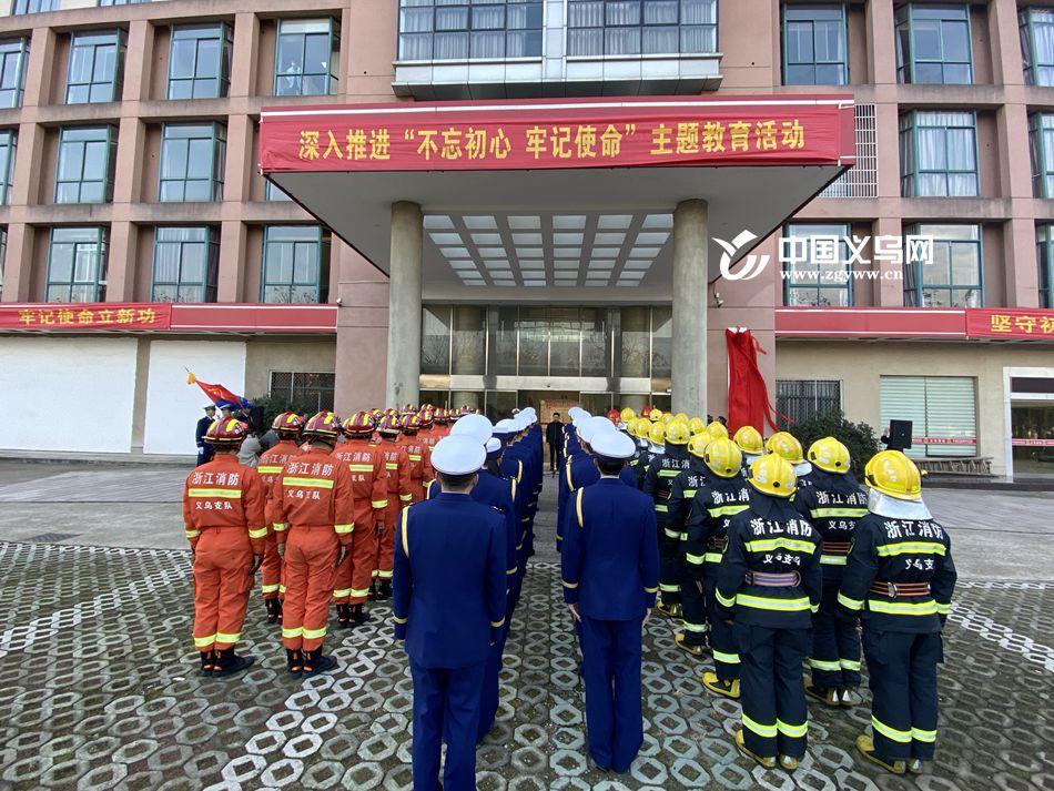 浙江首个县级市消防救援支队正式挂牌