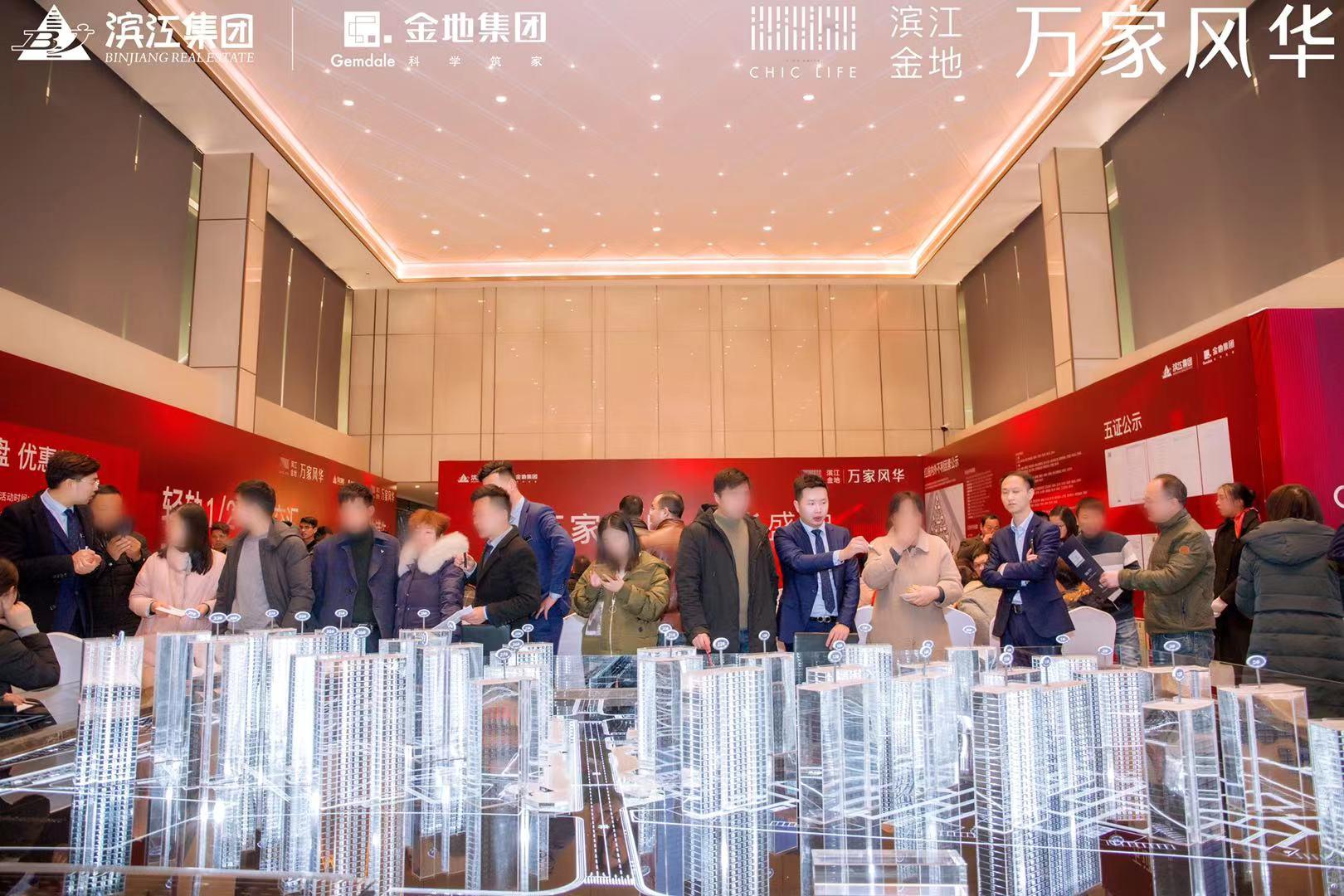 滨江金地·万家风华 | 2020新启时,首开劲销势动义乌 销售近五亿