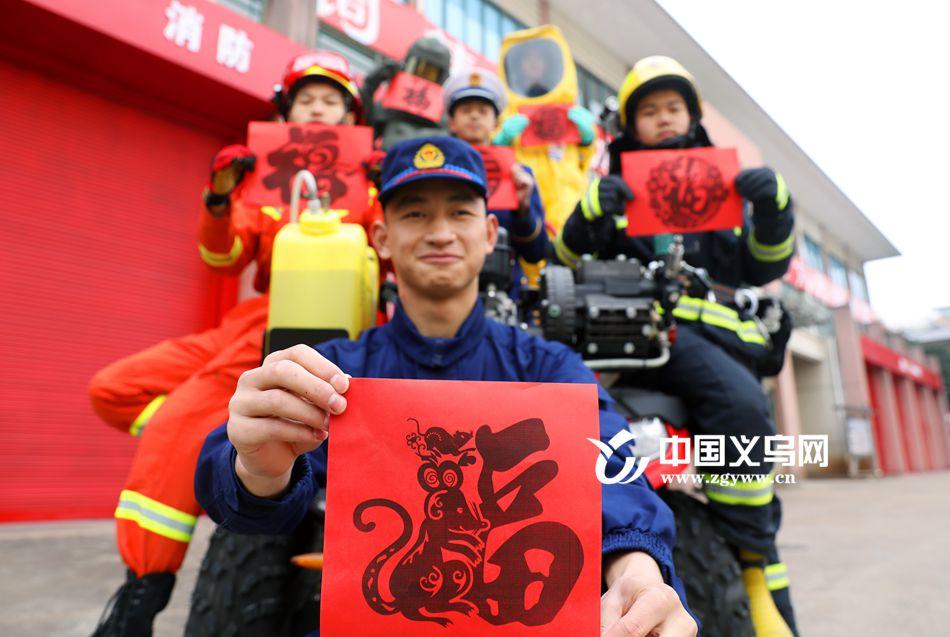 """还在集""""五福""""吗?义乌消防已率先集齐 备战春节守护平安"""