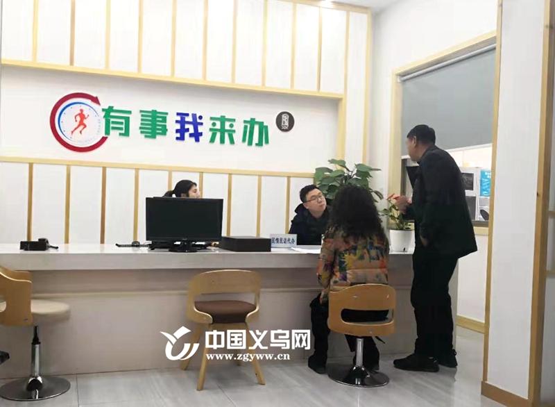 """义乌打造""""十五分钟办事服务圈"""" 357项民生事项在镇街就能办"""
