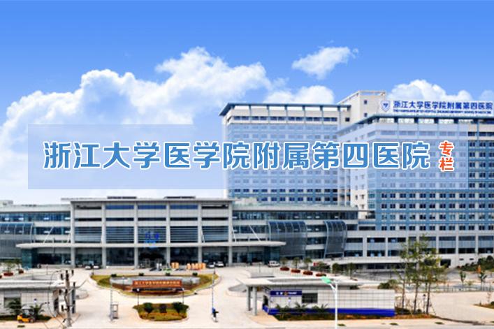 专栏|浙江大学医学院附属第四医院