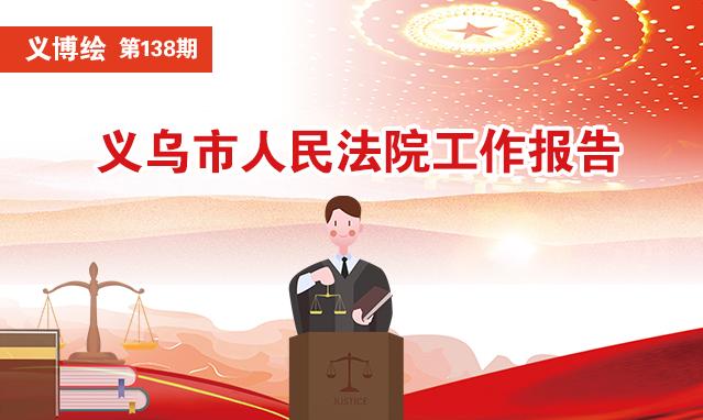 义博绘 义乌市人民法院工作报告