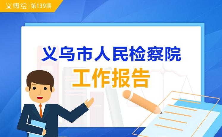 义博绘 义乌市人民检察院工作报告