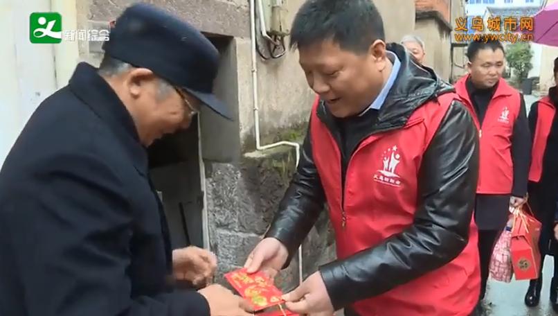 义乌市新阶层人士联谊会为困难群众献爱心