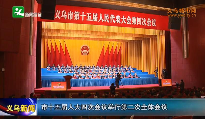 义乌市十五届人大四次会议举行第二次全体会议