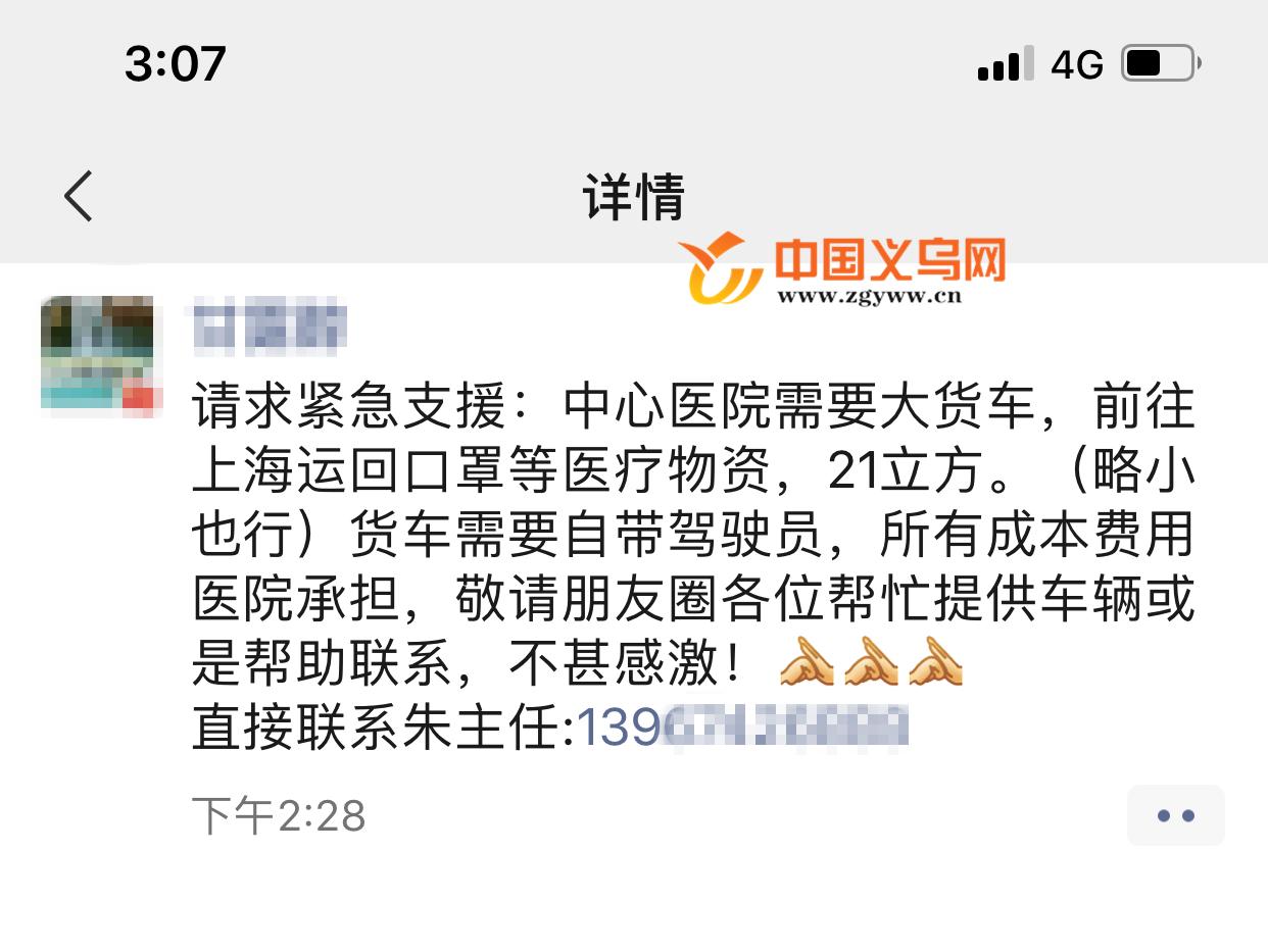 求助!义乌中心医院需要大货车 朋友圈发布仅10分钟问题解决