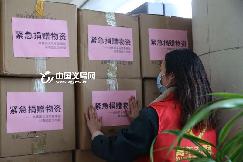 暖心!义乌爱心人士捐赠20万件口罩 目前已发往武汉