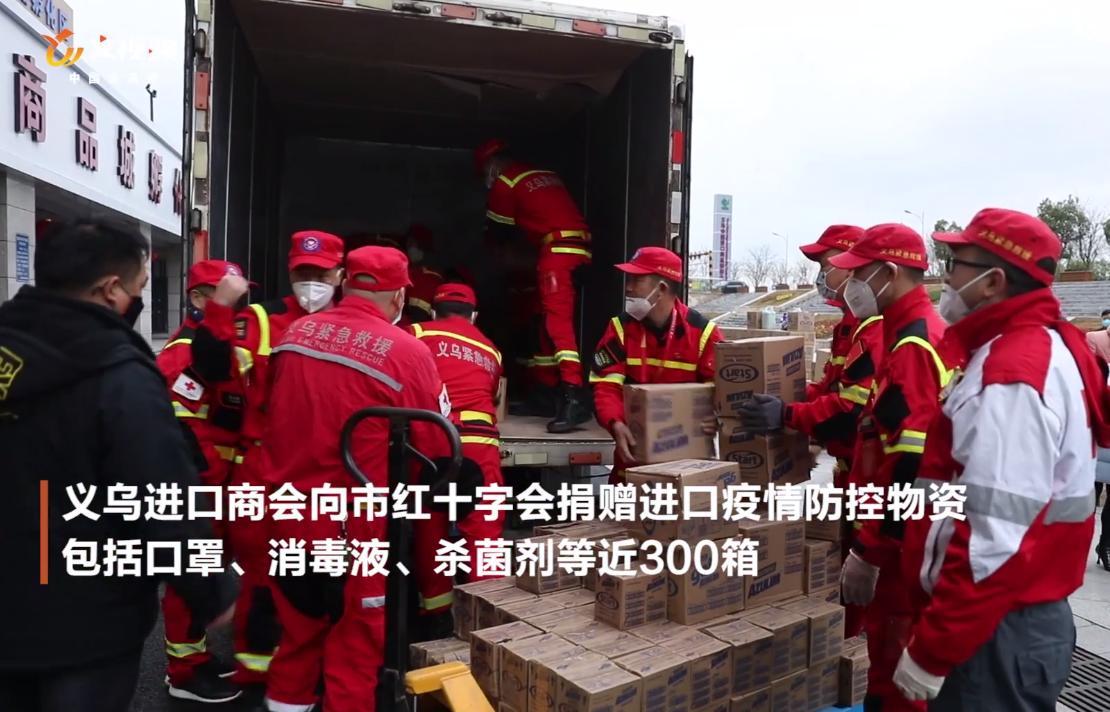 情暖冬日!义乌进口商会捐赠进口防疫物资近300箱