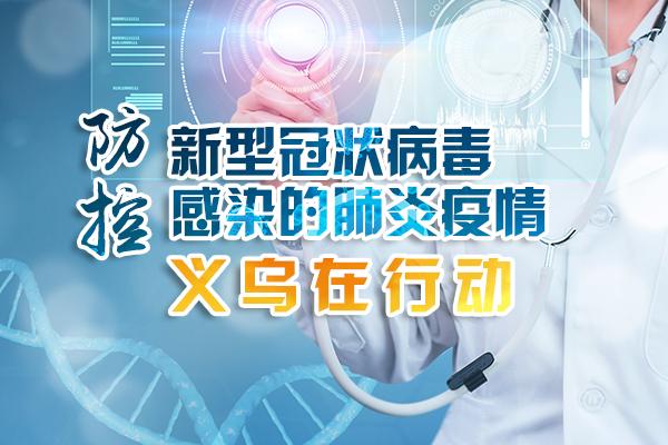 防控新型冠状病毒感染的肺炎疫情 义乌在行动