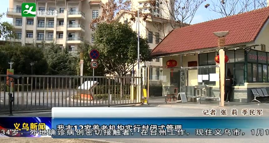义乌市12家养老机构实行封闭式管理