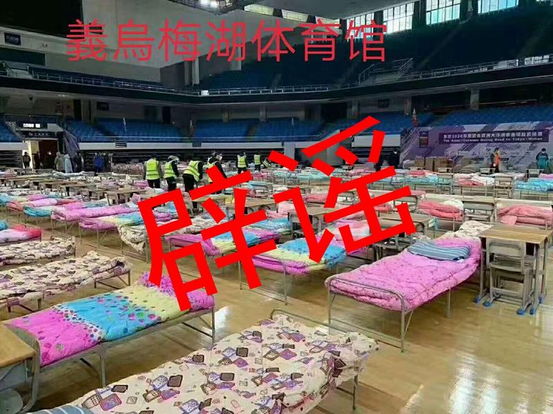 辟谣|义乌梅湖体育馆自1月23日起一直闭馆 网传照片为假!