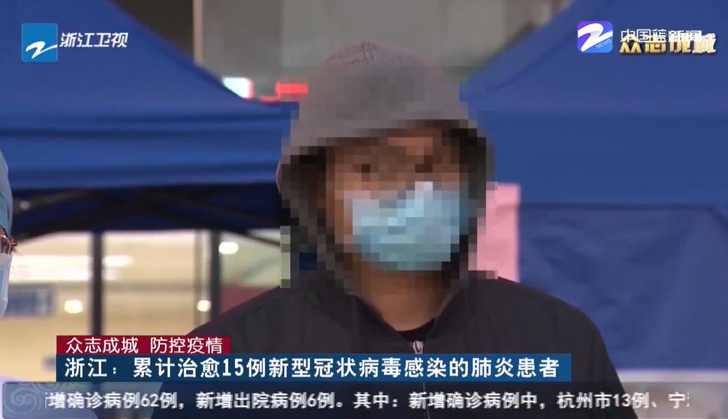 【浙江卫视】义乌首例治愈的新型冠状病毒肺炎患者出院