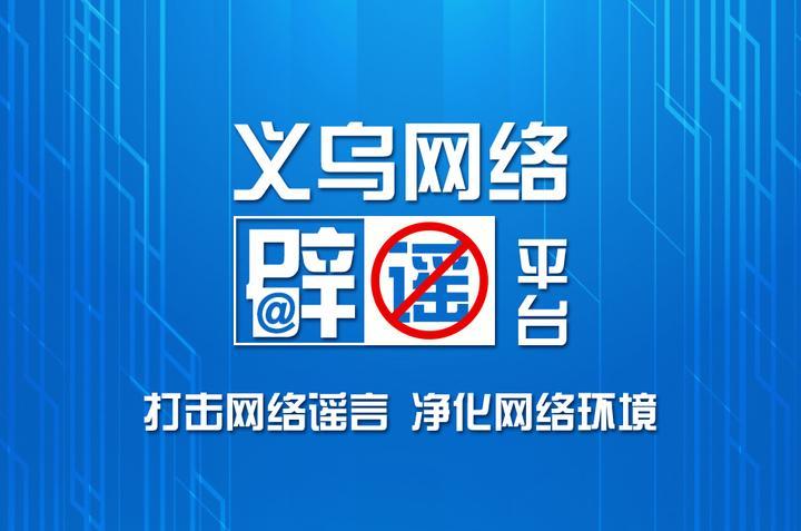辟谣|网传2月9日晚义乌将进行大面积消毒作业消息不实