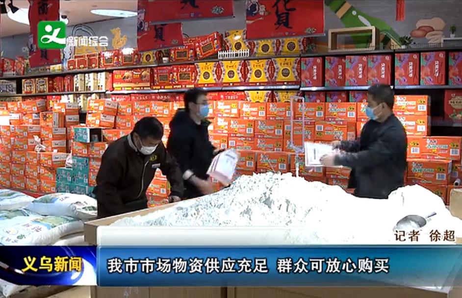 义乌市场物资保障充足 群众可放心购买