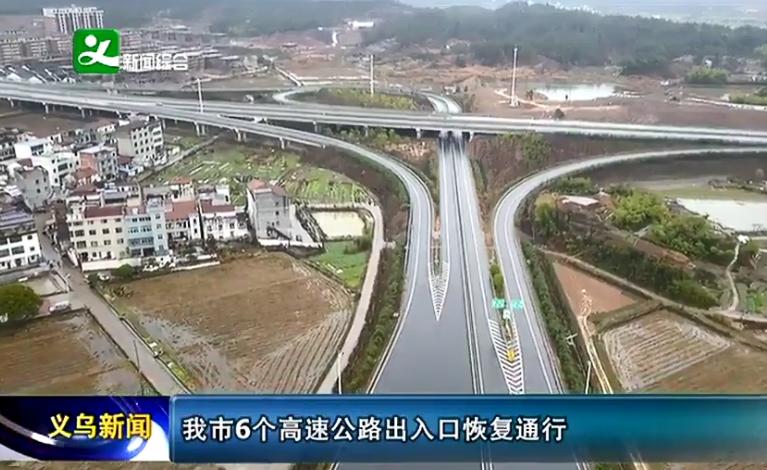 义乌6个高速公路出入口恢复通行