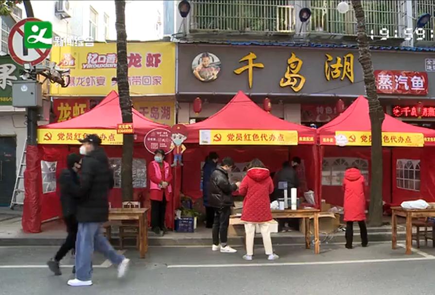义乌:隔离不隔情 红色代办暖人心