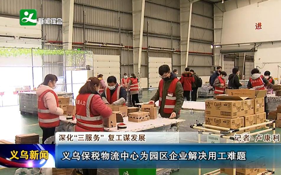 义乌保税物流中心为园区企业解决用工难题