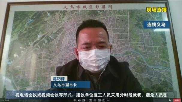 义乌市副市长葛巧棣:义乌国际商贸城一区二区明天开市!返岗率将达到50%