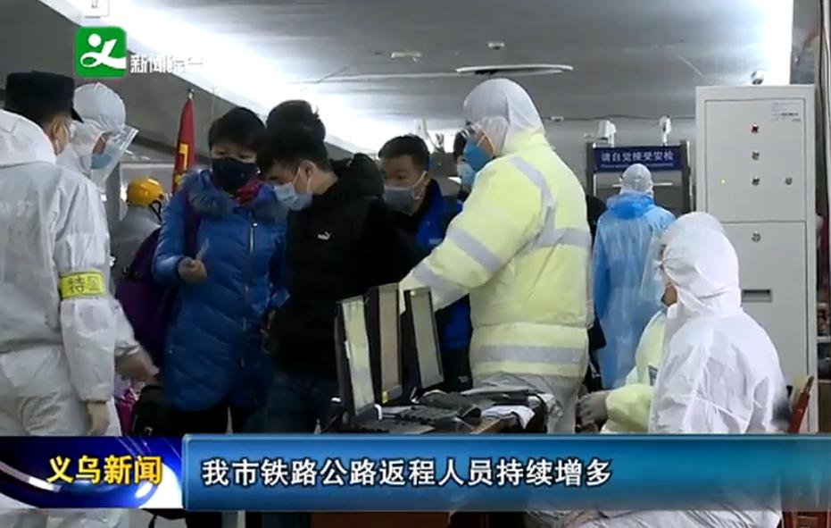 义乌铁路公路返程人员持续增多