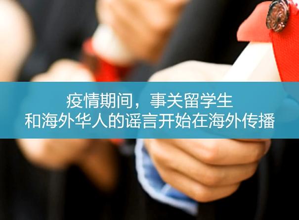 """澳大利亚政府""""不给中国留学生签证了""""?在南中资企业员工感染新冠肺炎身亡?"""
