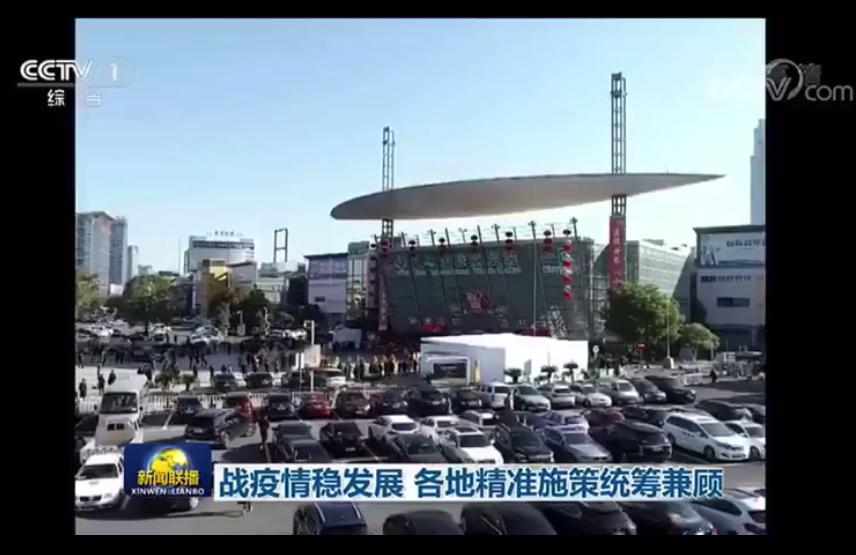 央视《新闻联播》 关注义乌市场开市
