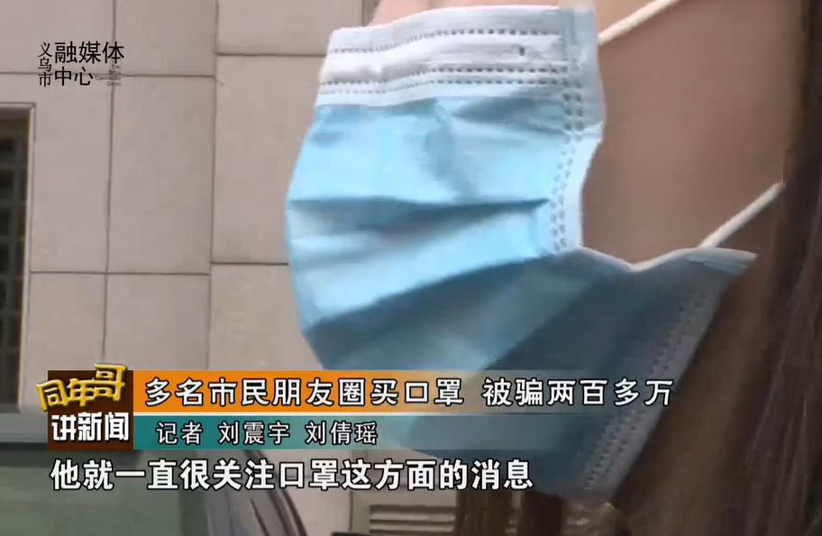 义乌多位市民朋友圈买口罩 被骗上百万