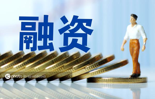LPR利率如期下调 融资成本下行可期