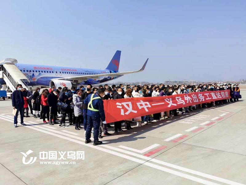 义乌首趟返工包机顺利抵达 累计返义务工者超13万人