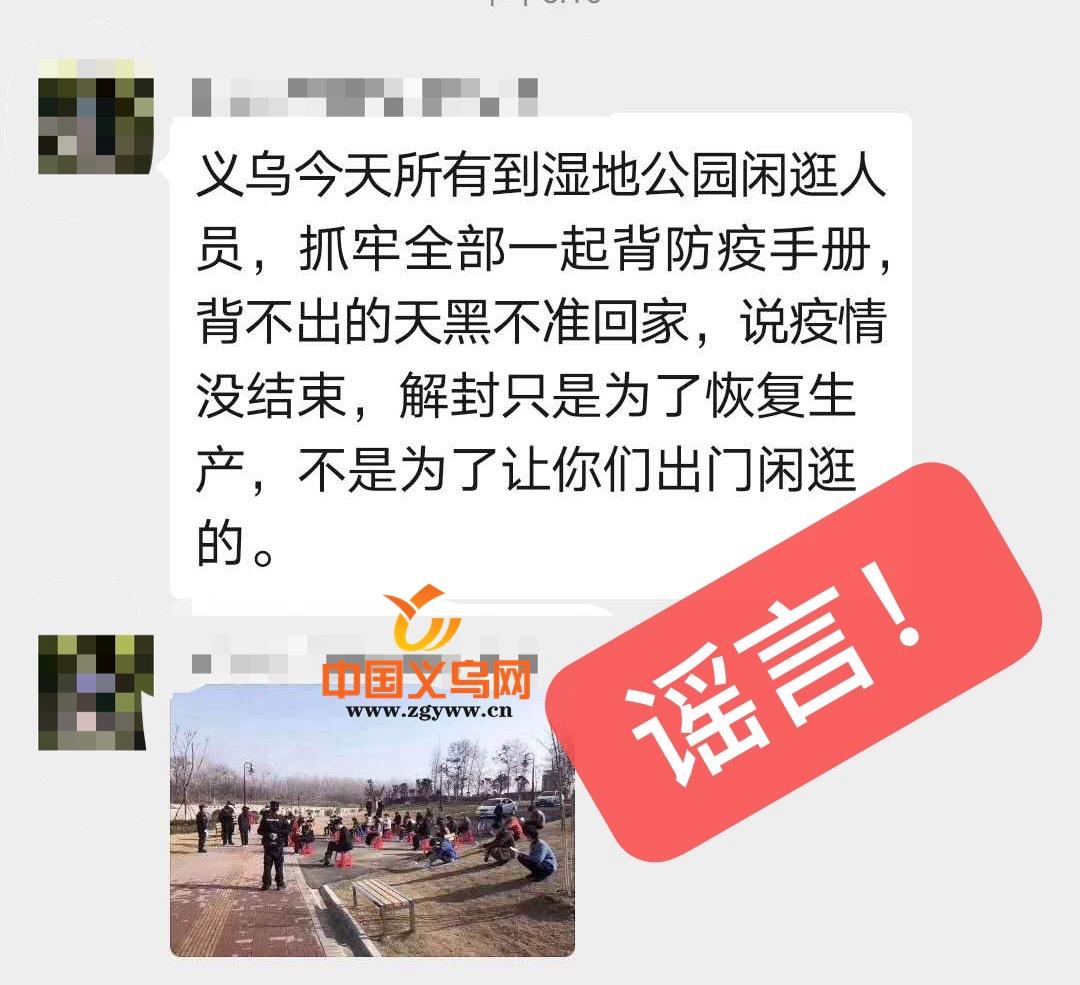 辟谣|网传义乌湿地公园要求闲逛人员背防疫手册?假的!