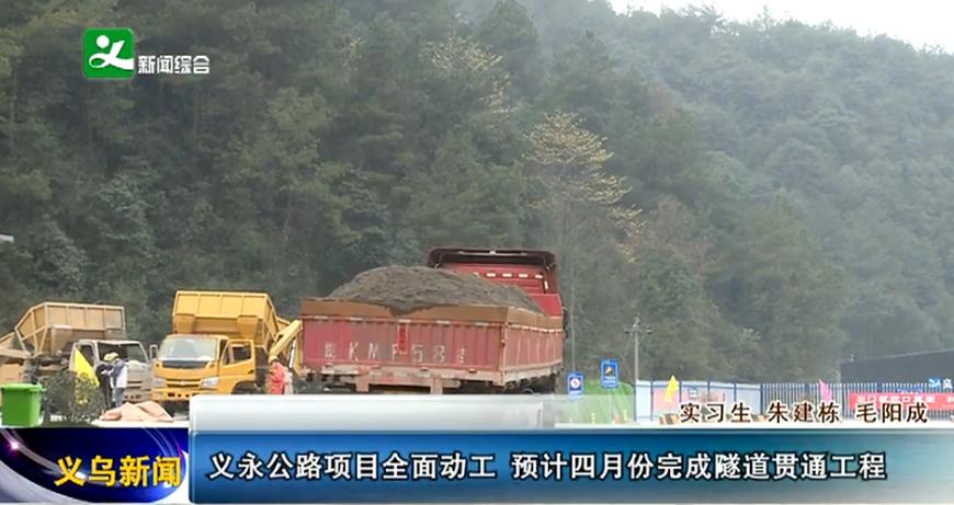 义永公路项目全面动工 预计四月份完成隧道贯通工程